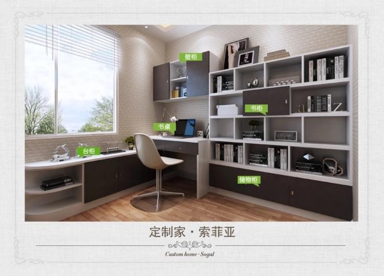 索菲亚衣柜现代书房设计 转角书桌 办公桌 书柜 收纳柜组合定制