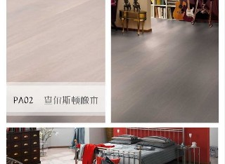 【百年柯诺·全球盛名】进口三层实木系列