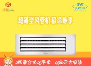 美的Midea KFR-50T2WDY-TR 家用中央空调2匹冷暖风管机