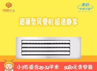 美的Midea KFR-65T2WDY-TR 家用中央空调小3匹定频冷暖风管机