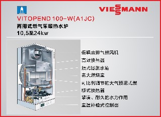 菲斯曼Vitopend 100-W A1JC