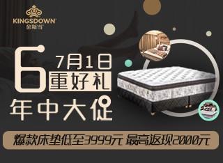金斯当床垫特价3999元起
