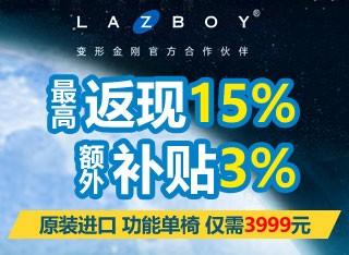 lazboy原装进口单椅低至3999元