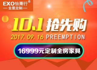 【10.1抢先购】最高返30%