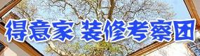 【报名9.23】装修考察团