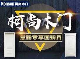 27万关注【柯尚木门】火爆团购