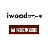 Iwood实木橱柜