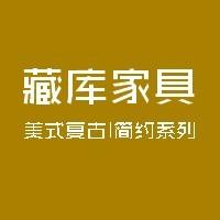 藏库美式家具